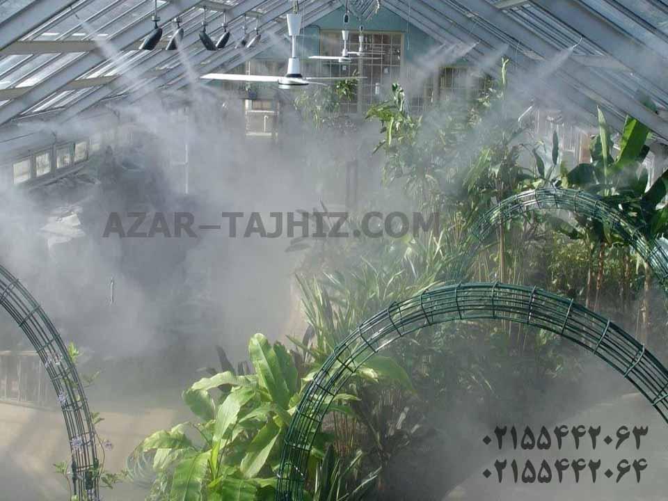 مصرف آب سیستم مه پاش آذر تجهیز
