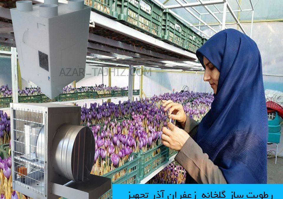 رطوبت ساز زعفران، مه پاش زعفران، رطوبت ساز گلخانه زعفران، مهپاش گلخانه زعفران